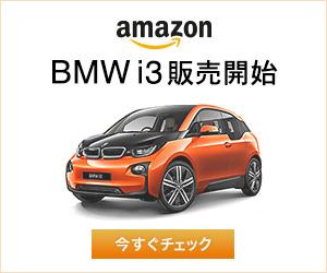 BMWi3のAmazon広告