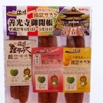 腸詰サラミ3種セット