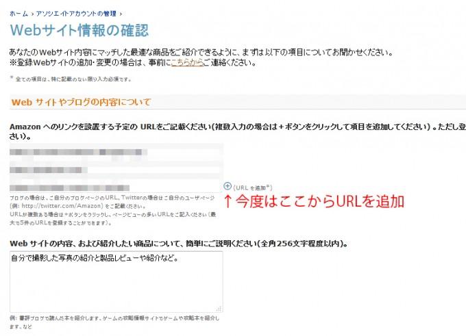 Amazonアソシエイト登録サイト追加方法5