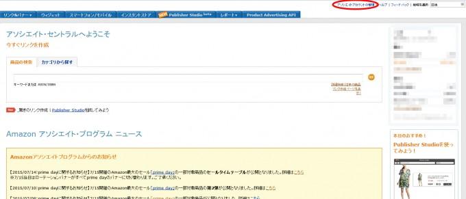 Amazonアソシエイト登録サイト追加方法1