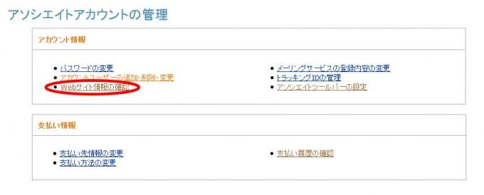 Amazonアソシエイト登録サイト追加方法2