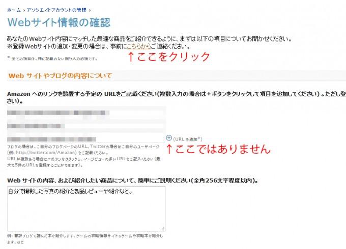 Amazonアソシエイト登録サイト追加方法3
