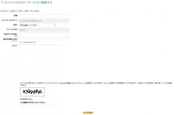 Amazonアソシエイト登録サイト追加方法4