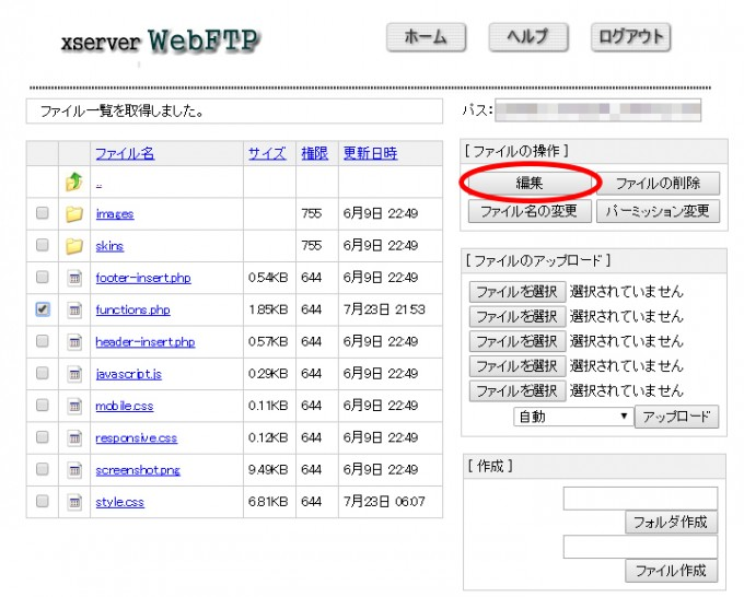 WordPressダッシュボードエラー5