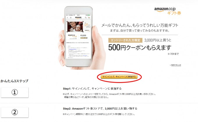amazonギフト券500円クーポン1