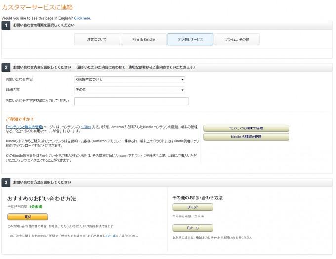 Amazon問い合わせ方法2