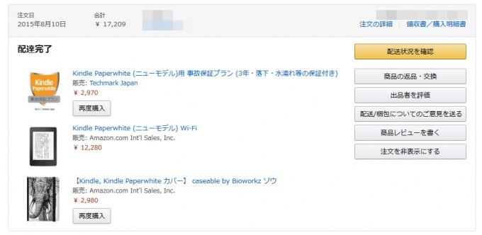 AmazonのKindle4000OFFクーポン問い合わせ2