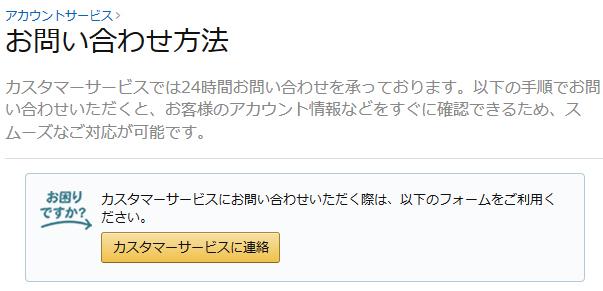 Amazon問い合わせ方法1