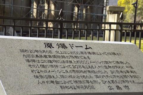 原爆ドーム石碑