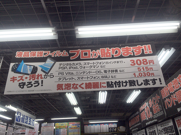 ヨドバシ液晶保護フィルム貼り付けサービス