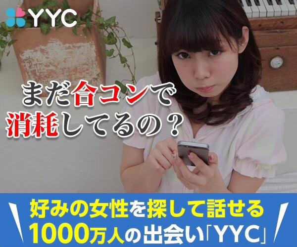 「yyc 画像」の画像検索結果