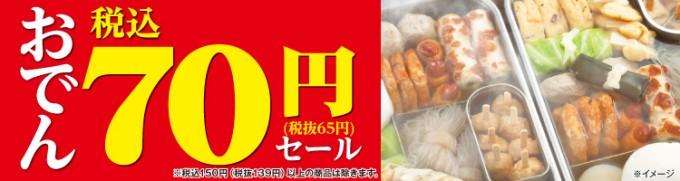 おでん70円セール