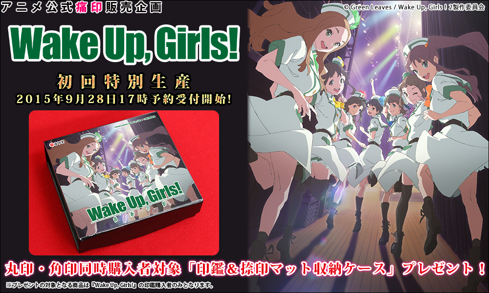 Wake,Up,Girls!_痛印_001