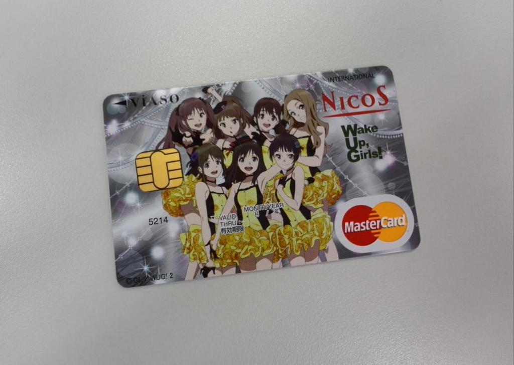 WUGクレジットカード