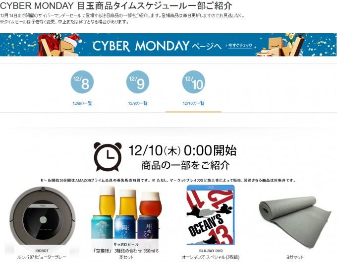 cyber_monday_001