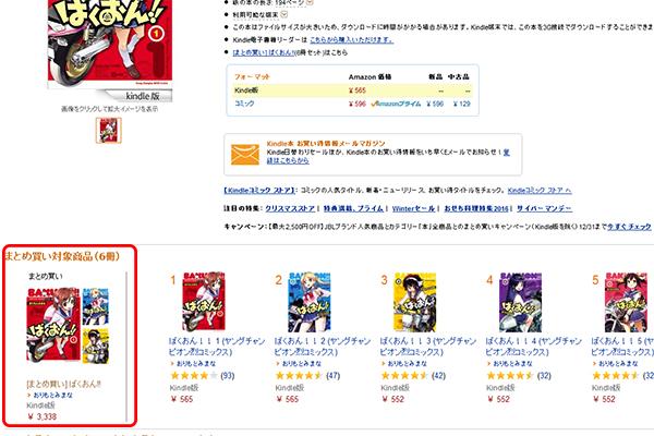 ばくおん!! Amazon