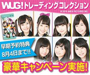 WUG_TC_001