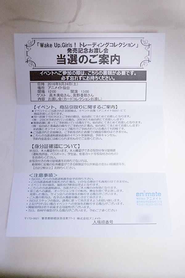WUG_TC_お渡し会_002