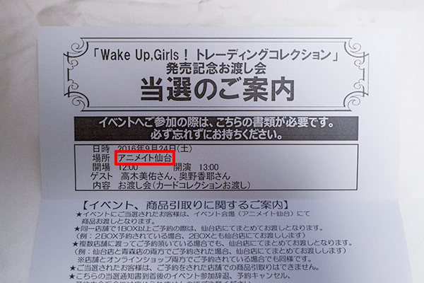 WUG_TC_お渡し会_003