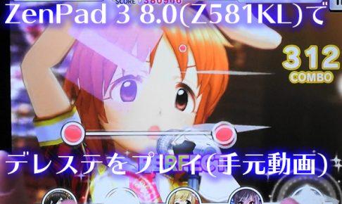 ASUS ZenPad 3 8.0(Z581KL)でデレステをプレイ(手元動画)
