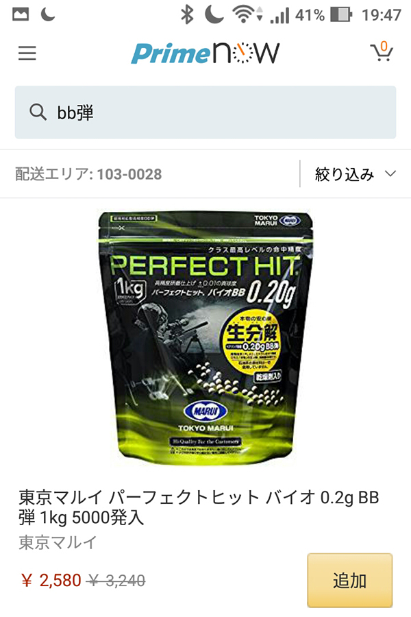 Prime Now 東京マルイ パーフェクトヒット バイオ 0.2g BB弾 1kg 5000発入