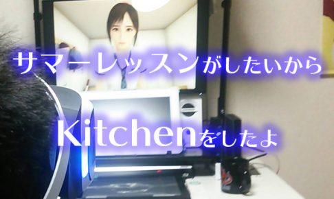 Kitchenをプレイする私