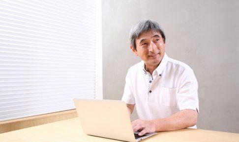 パソコンをするシニア男性