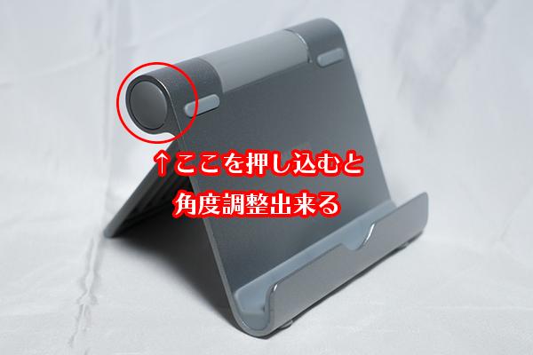 Anker タブレット用スタンド 角度調整