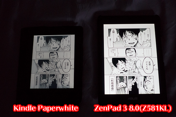 Kindle PaperwhiteとZenPad 3 8.0(Z581KL)の比較