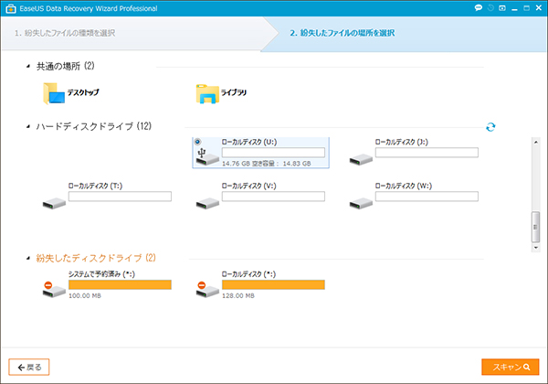 Data Recovery Wizard ステップ2
