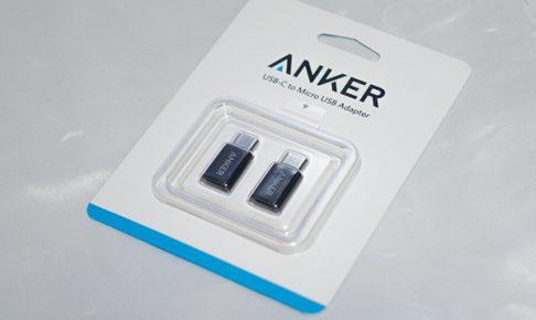 Anker USB-C&Micro USBアダプタ