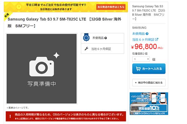 イオシス Galaxy Tab S3 在庫