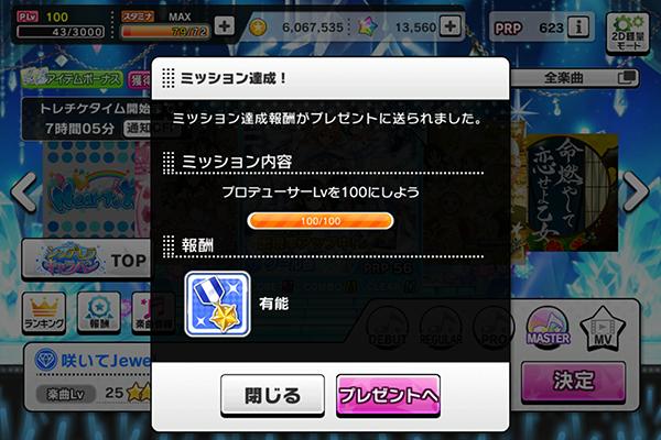 デレステ プロデューサーレベル 100