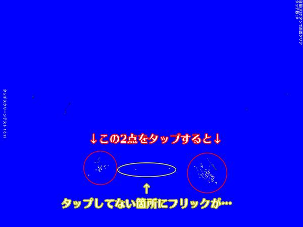ZenPad 3 8.0 タッチパネル 問題