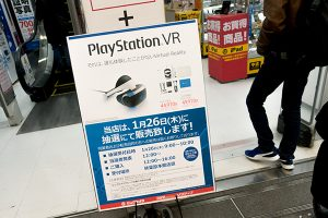 PSVR 追加販売 1月26日 ソフマップ