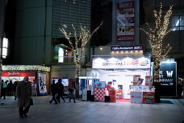 ヨドバシAkiba ワイモバイル