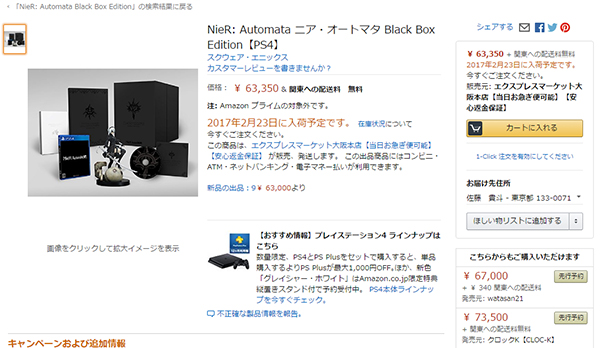 NieR: Automata Black Box Edition Amazon