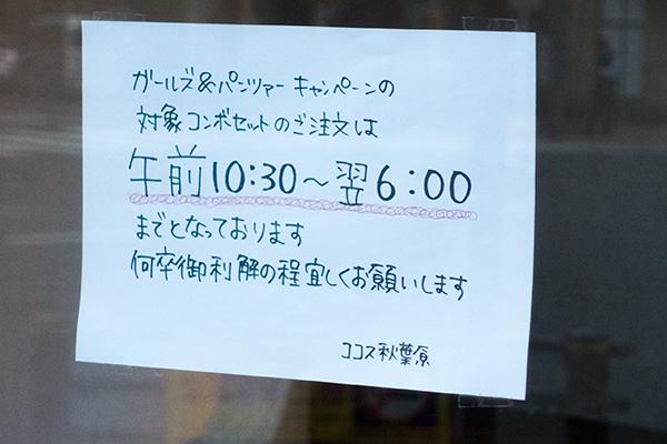 ココス道 秋葉原店 コラボセット 注文可能時間