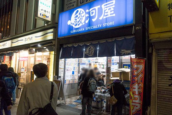 駿河屋アニメ・ホビー館 入り口