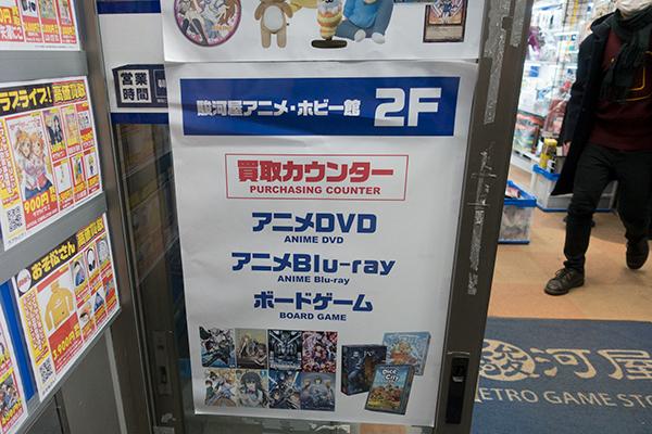 駿河屋アニメ・ホビー館 フロア案内
