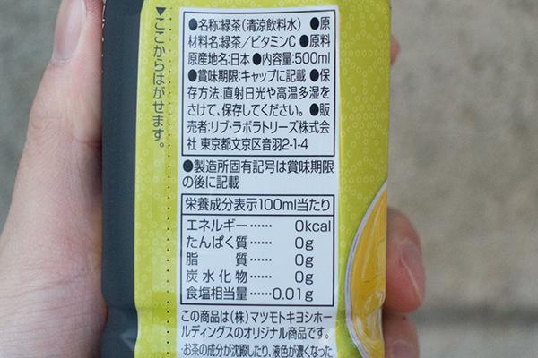matsukiyo 緑茶 裏面
