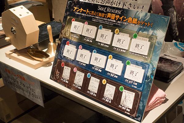 ソウルリバース ロケーションテスト サイン色紙