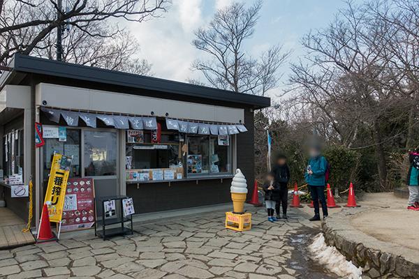 高尾山 山頂 店