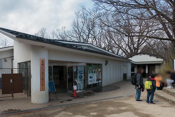 高尾山 ビジターセンター