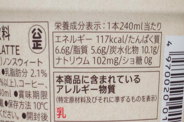 セブンプレミアム カフェラテ ノンスウィート 栄養成分表示