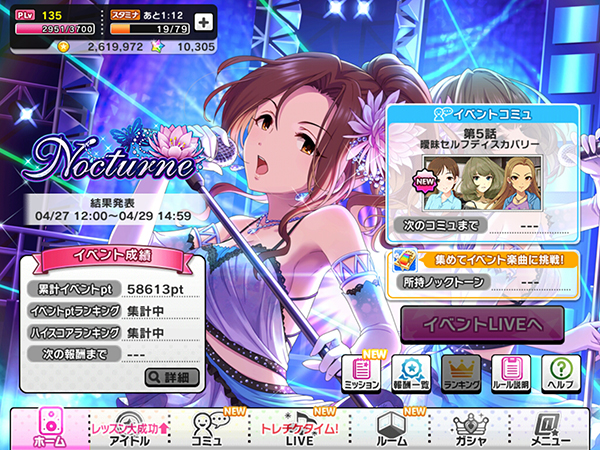 Nocturne 集計中