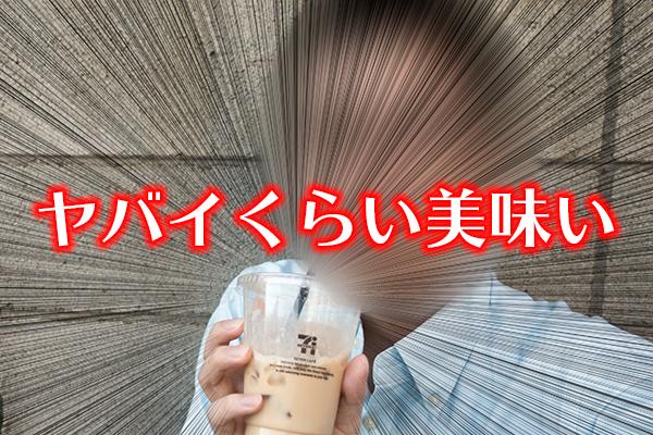 セブンカフェ カフェラテ ノンスウィート ヤバイくらい美味い