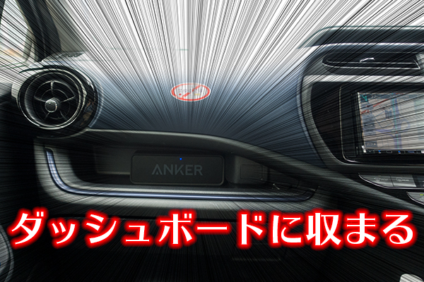 Anker SoundCore AQUA ダッシュボード