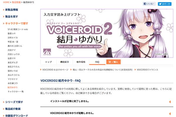 VOICEROID2 結月ゆかり