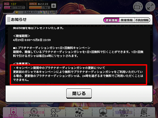 ゴールデンウィーク&CM放送記念キャンペーン お知らせ